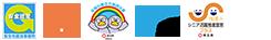 各認証ロゴ