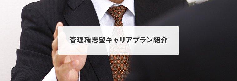 管理職志望キャリアプラン紹介