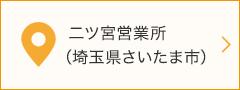 二ツ宮営業所(埼玉県さいたま市)