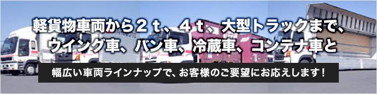 軽貨物車量から2t、4t、大型トラックまで、ウィング車、バン車、冷蔵車、コンテナ車
