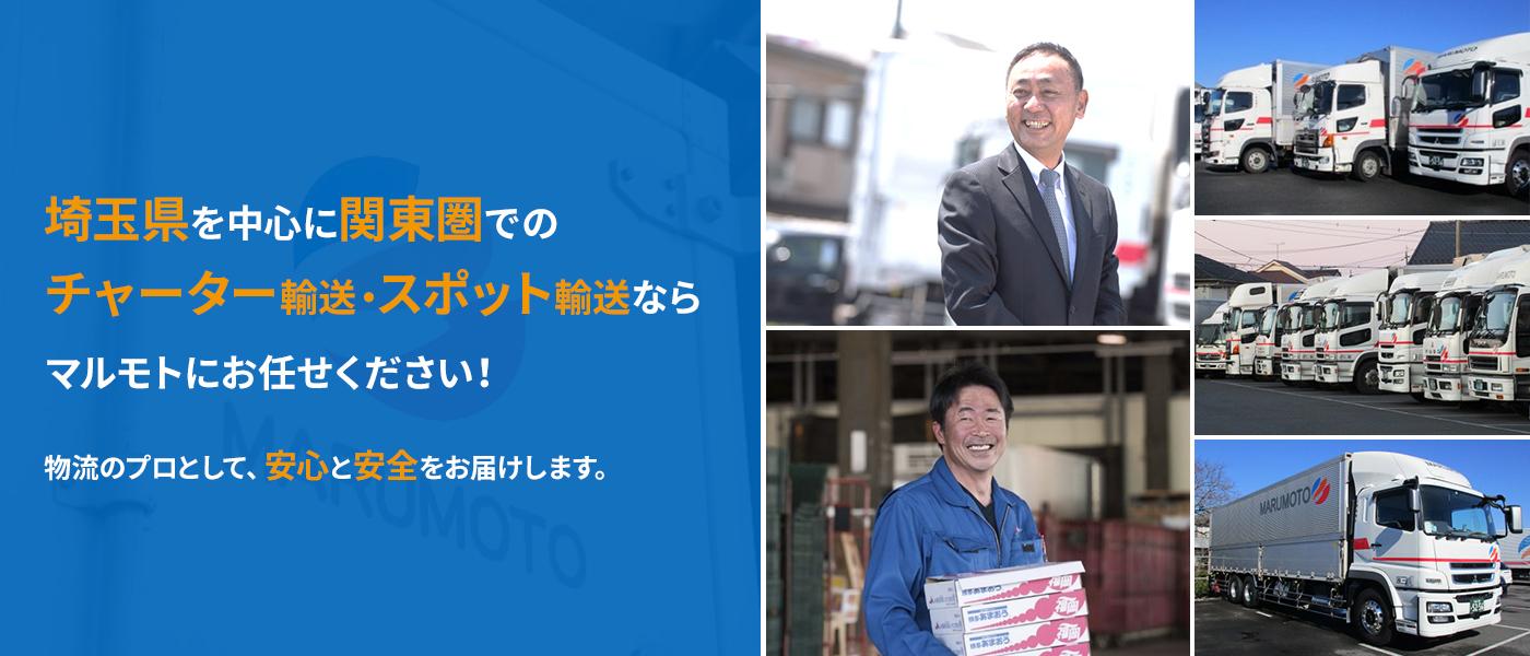 埼玉県を中心に関東圏でのチャーター輸送・スポット輸送ならマルモトにお任せください!