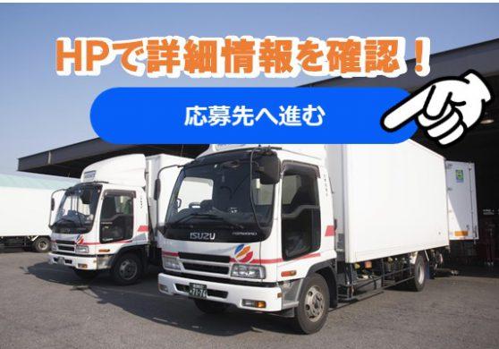 医薬品配送 4t冷蔵車ゲート付カーゴ配送トラックドライバー バラ積みなし