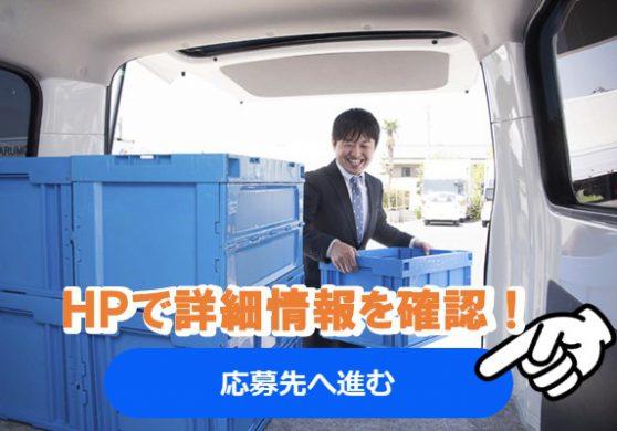 普通免許で働く1tワゴンオートマ車ドライバー医薬品配送