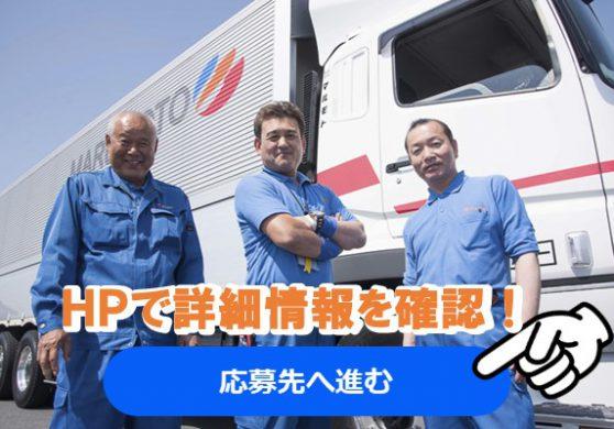 医薬品メーカー物流の配送  4t冷蔵車トラックドライバー