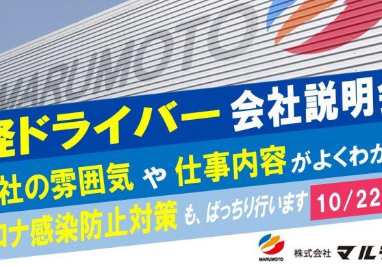 【医薬品配送】会社説明会開催 10月23日(土)軽ワゴンオートマ車ドライバー